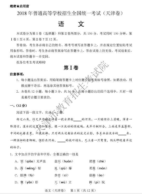 2018天津卷高考语文试题