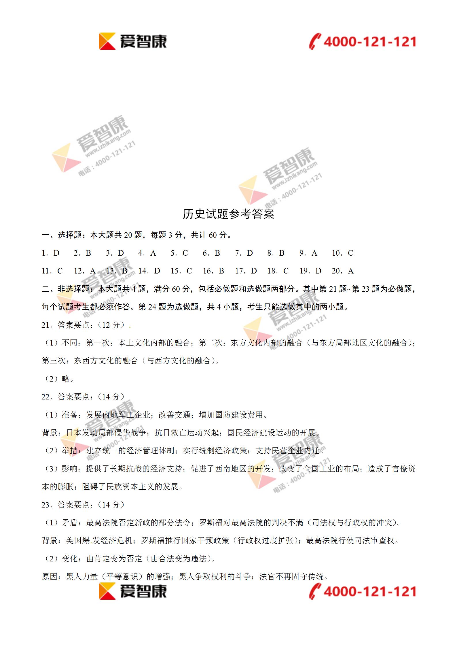 2018江苏高考文综试题答案