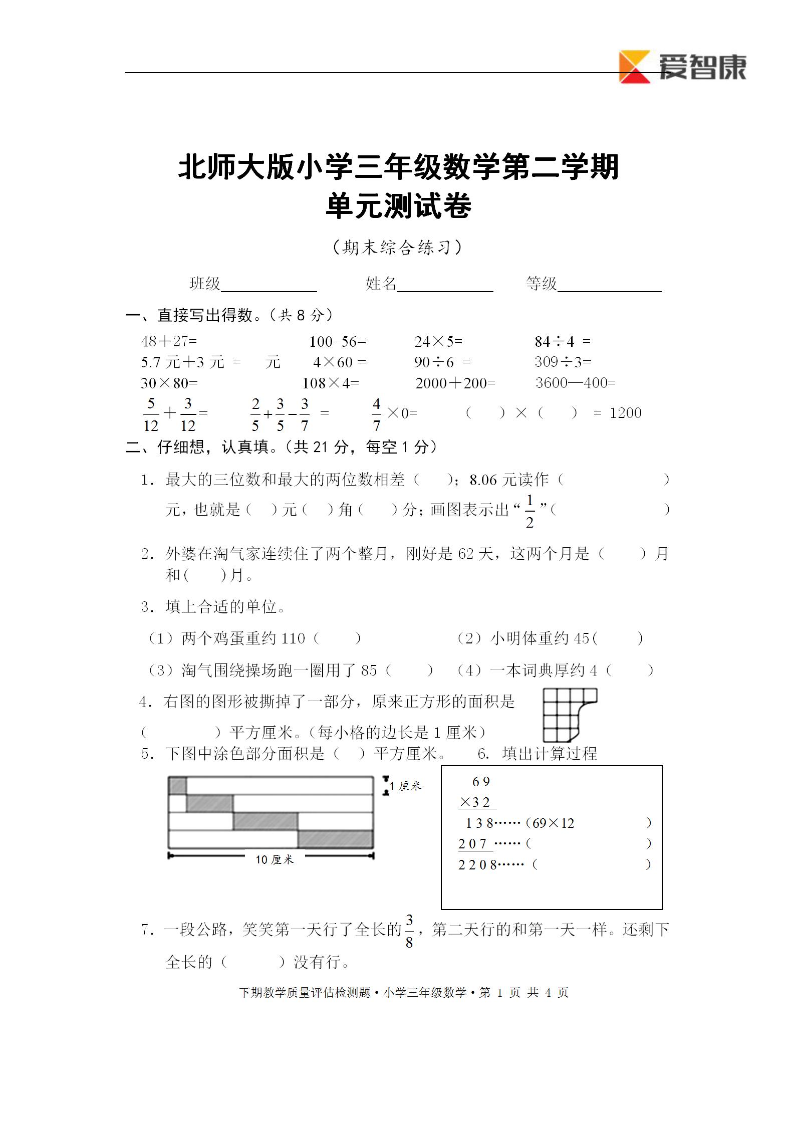 三年级下册期末试卷_2018年三年级数学下册期末考试试卷(一)_深圳学而思1对1