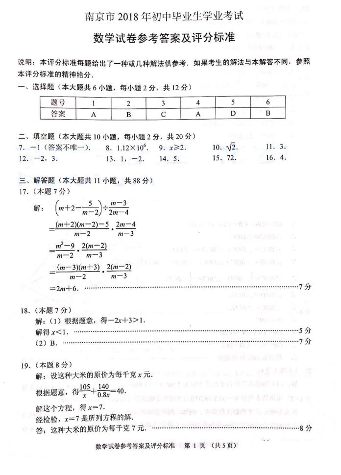 2018年南京中考数学试题试卷,南京中考数学试卷,南京中考试卷