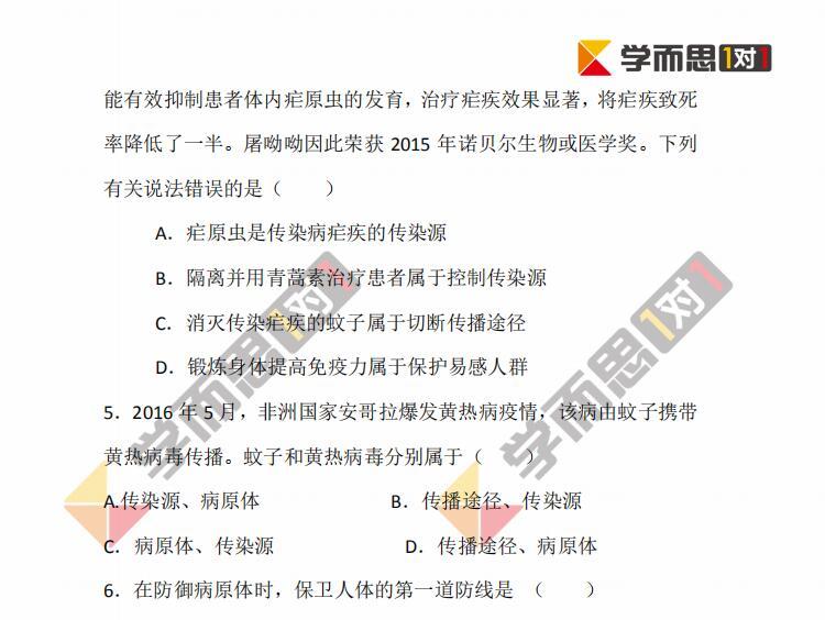 2018年深圳生地会考练习题及答案(5)