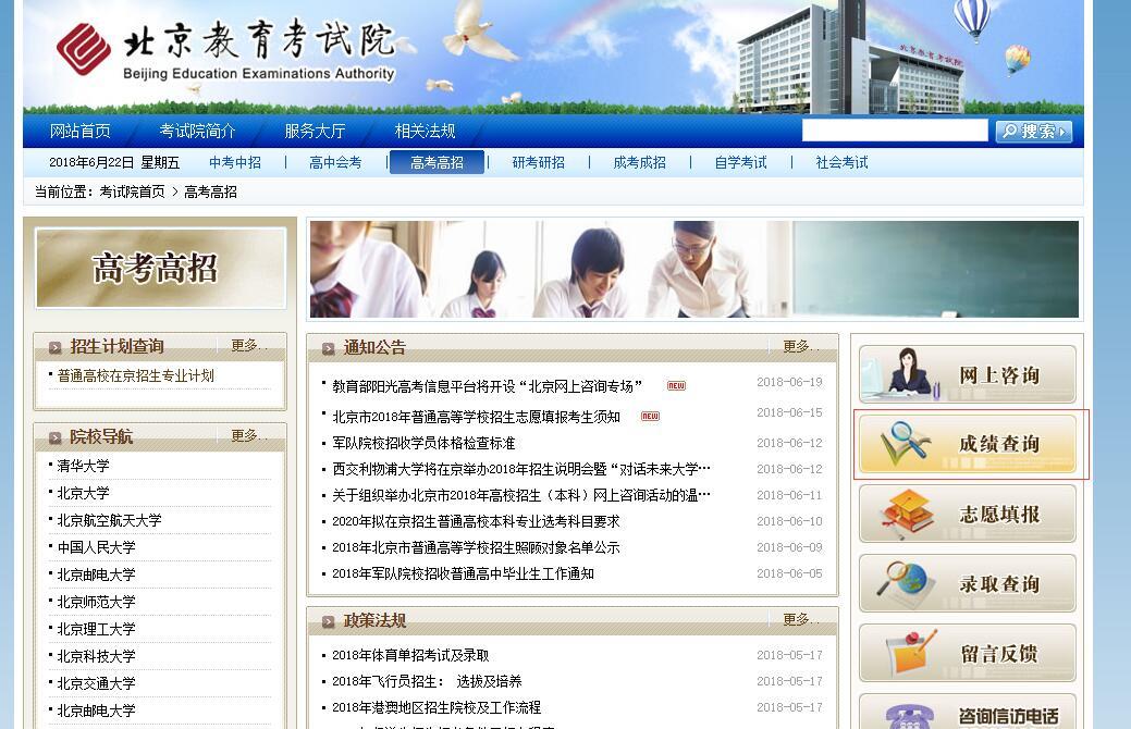 北京2018年高考成绩查询入口