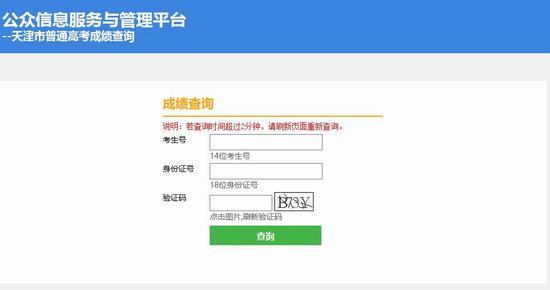 天津2018年高考成绩查询入口