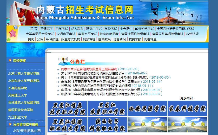 内蒙古2018年高考成绩查询入口