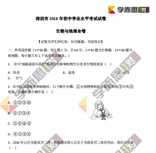 2018年深圳初二生物地理会考试卷及答案(合卷)
