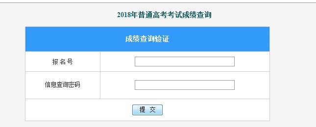 广西2018年高考成绩查询方式