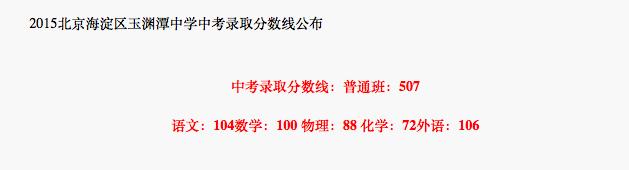 2018年北京海淀区玉渊潭中学中考分数线