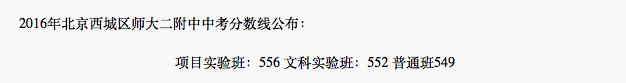 2018年北京西城区师大二附中中考分数线