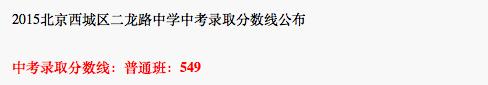 2018年北京西城区二龙路中学中考分数线