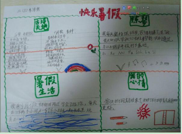 暑假生活手抄报作品汇总_家教网_天津智康1对1