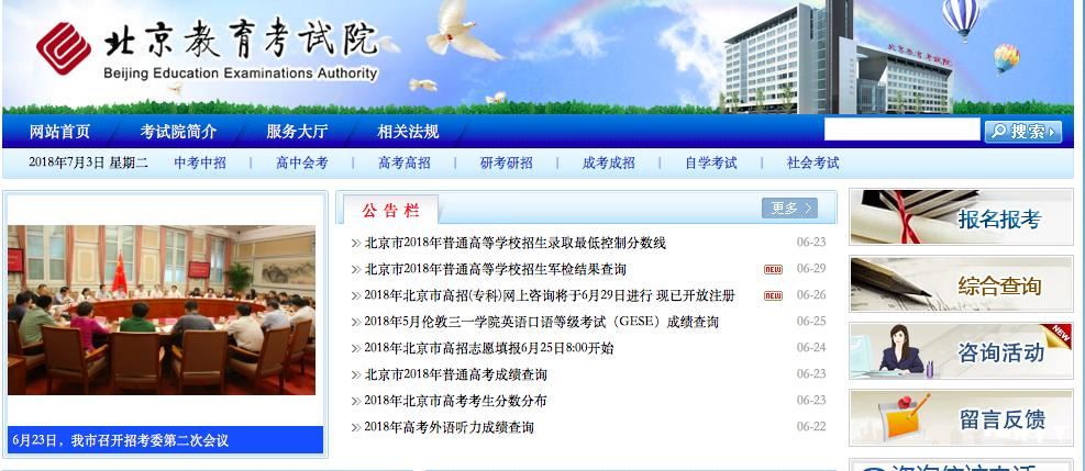 7月7日8:30—11日17:00考生登录北京教育考试院网站(www.bjeea.cn)填报志愿。