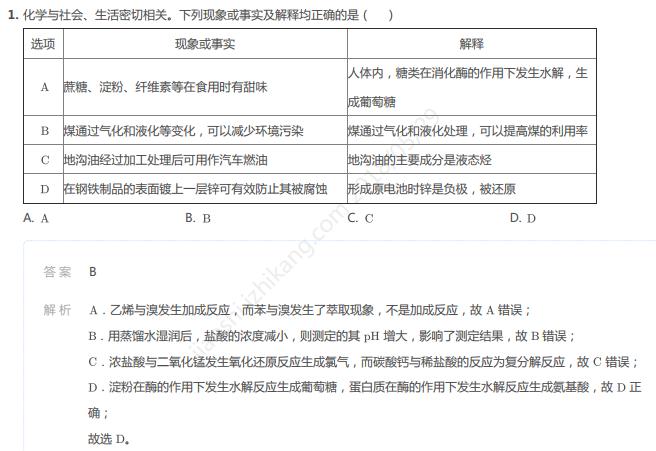 2017深圳南山实验学校高二下学期期末化学试卷答案