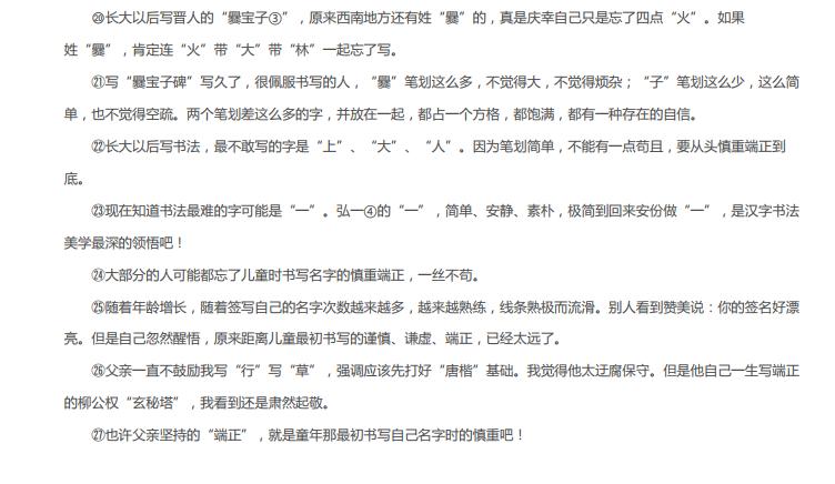 中考阅读30天之《汉字书法之美》自序题目版