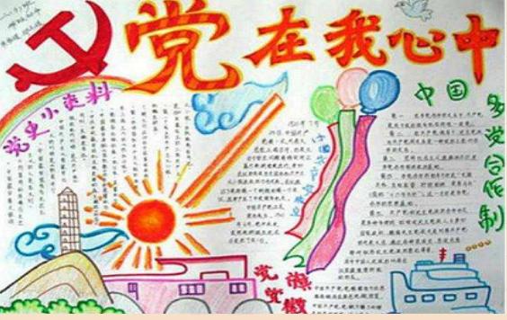 2018小学六年级关于八一建军节手抄报(3)