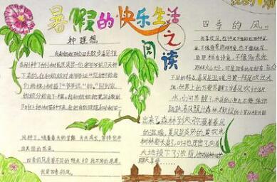 四年级手抄报囹�a�i)�aj_四年级暑假趣事手抄报图片