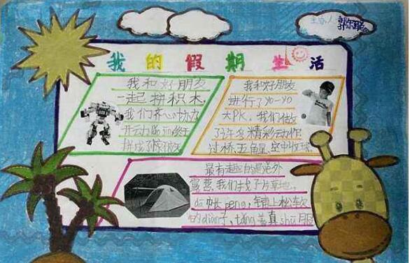 二年级暑假生活手抄报_家教网_天津智康1对1