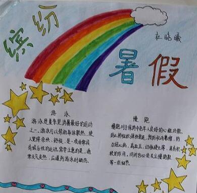 六年级暑假快乐手抄报图片_家教网_天津爱智康