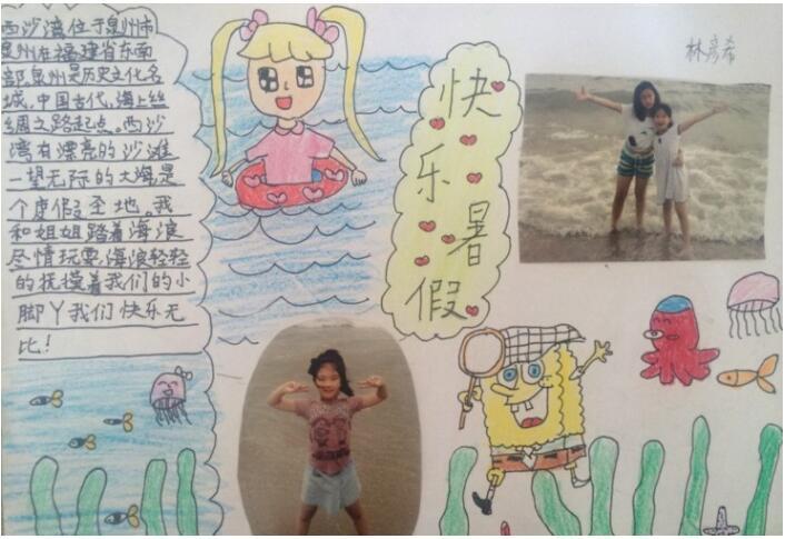 六年级暑假快乐手抄报