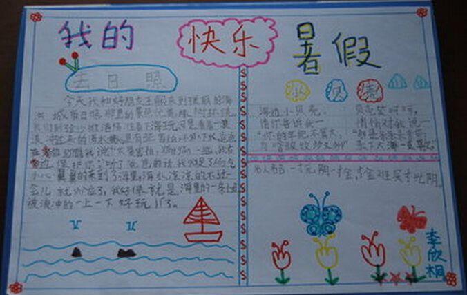 九年级暑假快乐手抄报图片