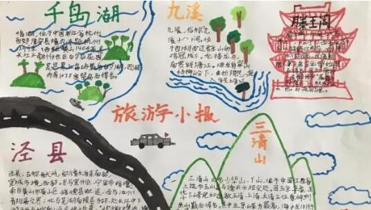九年级暑假旅游手抄报图片
