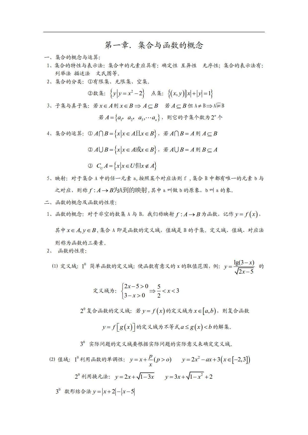 广州高一数学,入学百利宫线上娱乐知识点,集合函数概念