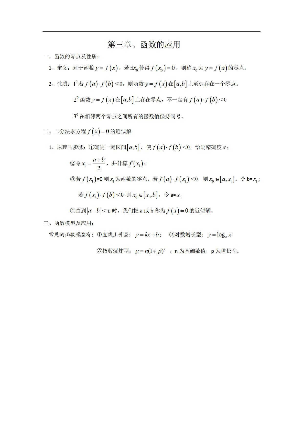 广州高一数学入学上学期学习知识点:函数的应用