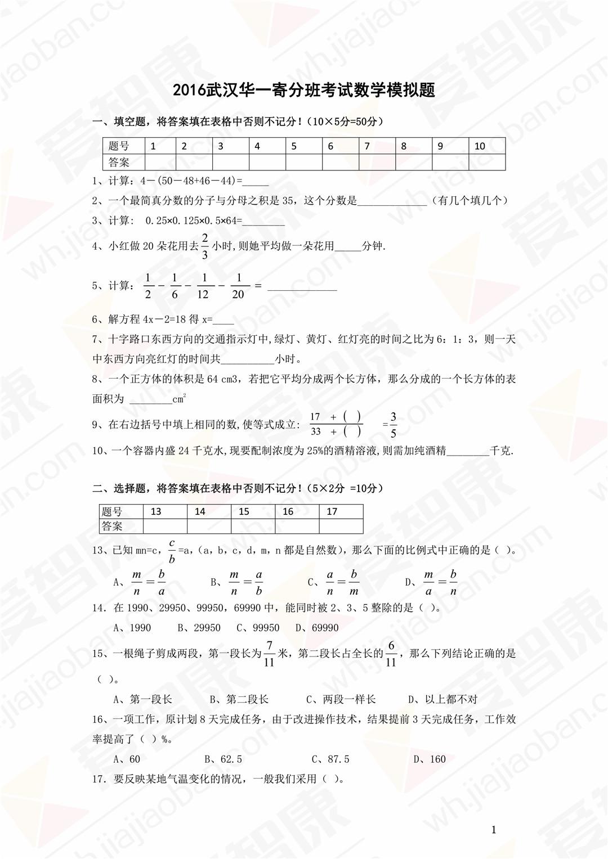 初一新生数学试卷_华一寄宿2016-2017初一新生入学测试/考试数学试卷_武汉学而思爱智康