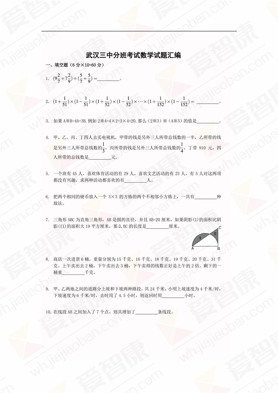 初一新生数学试卷_汉阳三中初一新生入学测试/考试数学试卷(二)_武汉学而思爱智康