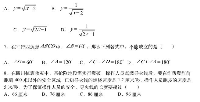 初中数学试题(语文)目录上海大全初中教材图片