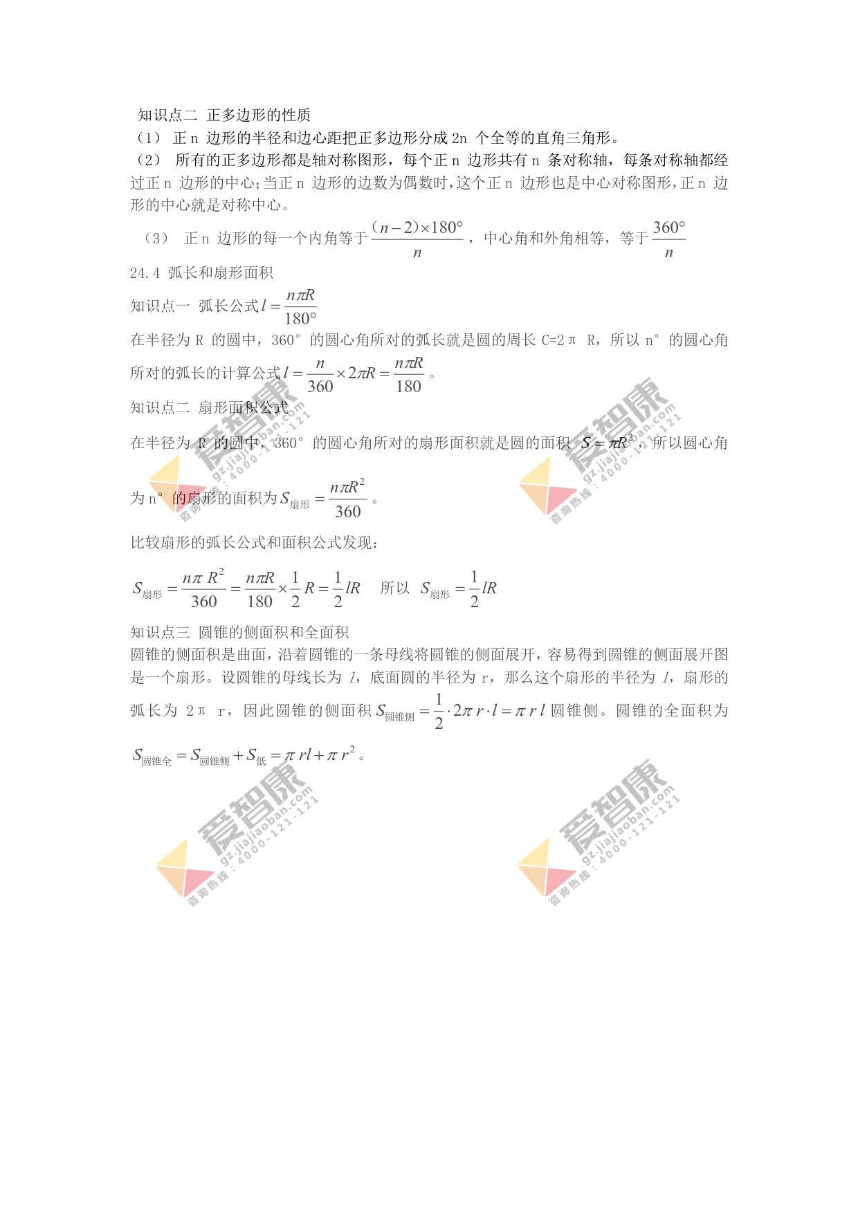广州初三数学上学期知识点:圆