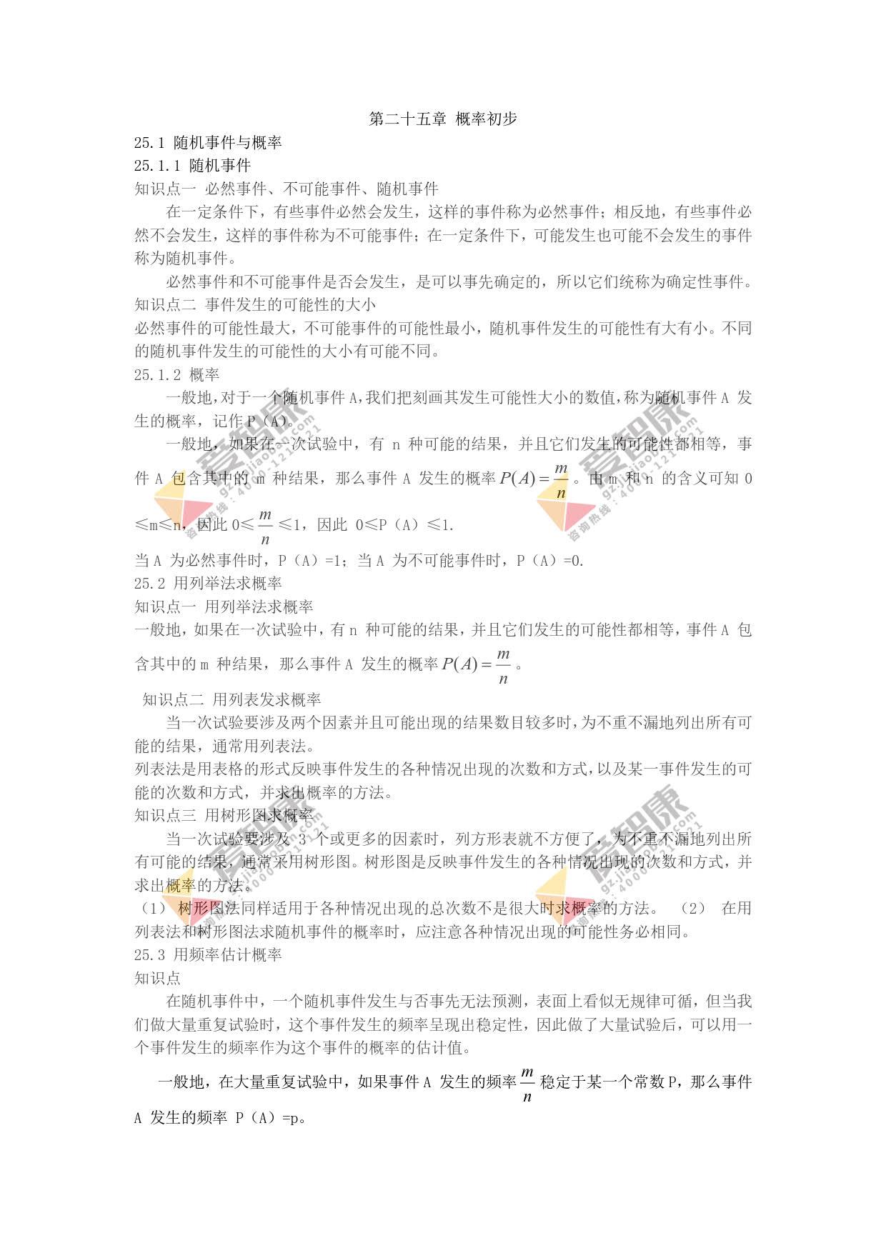 广州初三数学上学期知识点:概率初步