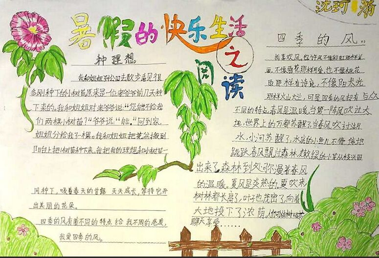 5年级丰富多彩的暑假生活手抄报(2)