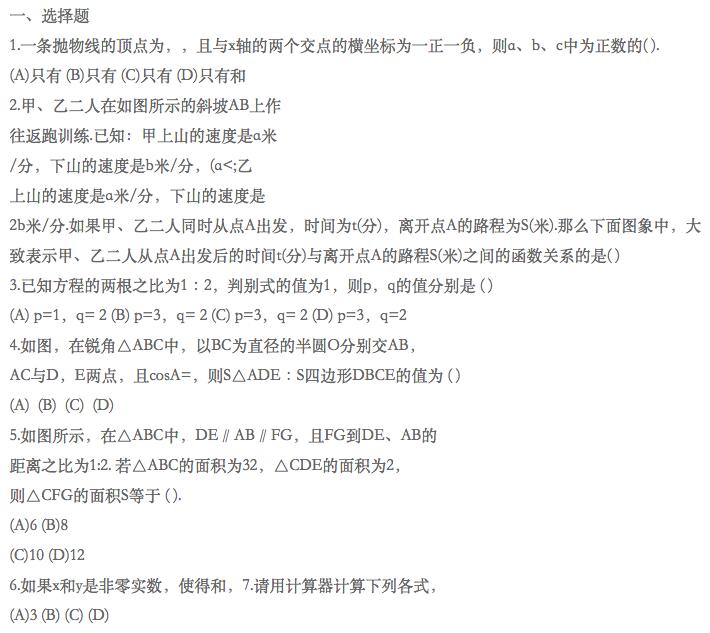 上海市题库数学初中网适合的初中生文学看书图片