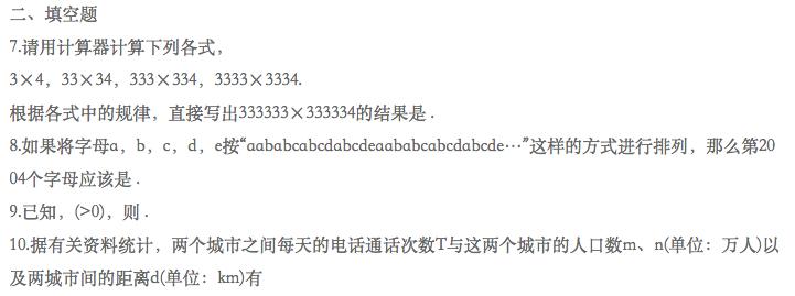 上海市题库数学初中网银川技术招收学院宁夏初中生的图片