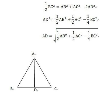 三角形中线定理计算方法