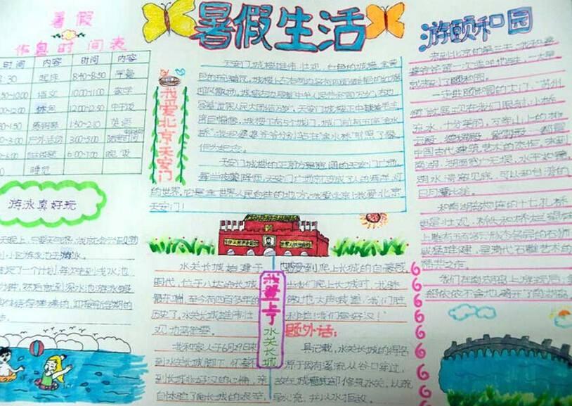 三年级语文暑假生活手抄报