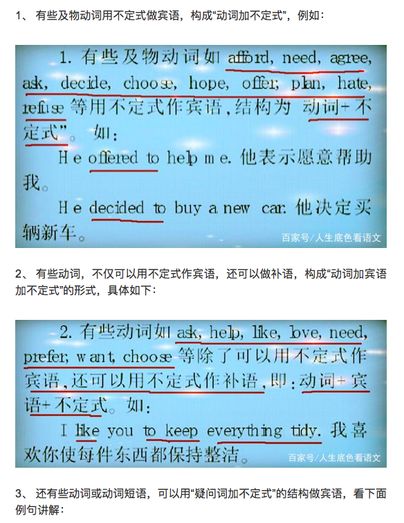 初中英语动词不定式(总计)小学英语考试升初中图片