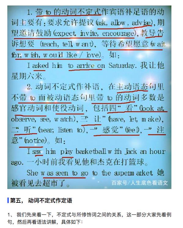 电话英语动词不定式(总计)深圳初中部初中外国语图片