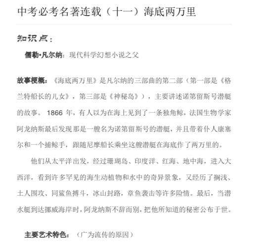 北京中考语文名著——海底两万里