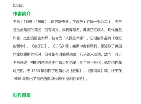 北京中考语文名著——骆驼祥子