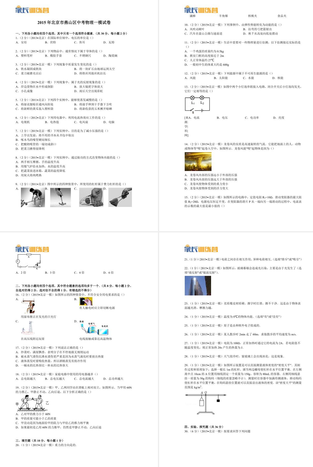 2015年北京市燕山区上床老师一模物理(中考版试卷的初中和解析我要松山图片