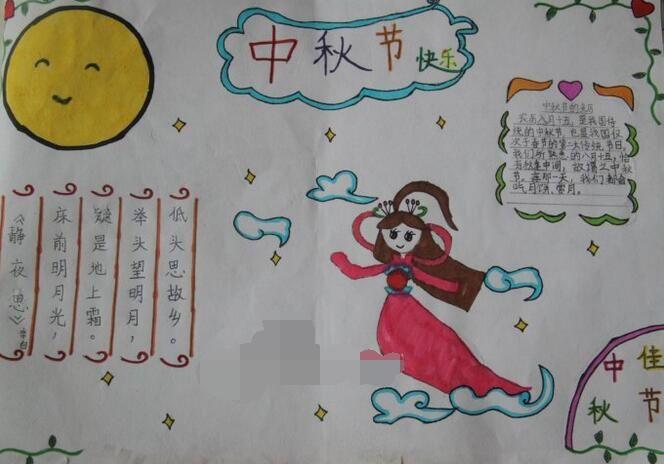 2018年一年级中秋节手抄报