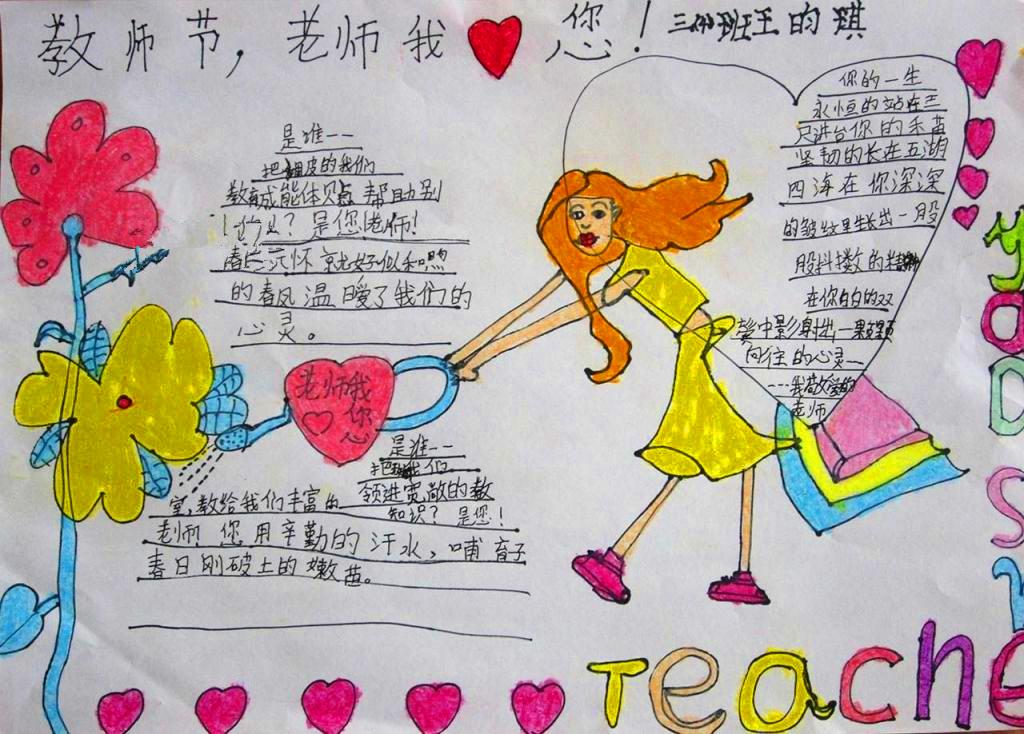 教师节手抄报图片大全简单又漂亮