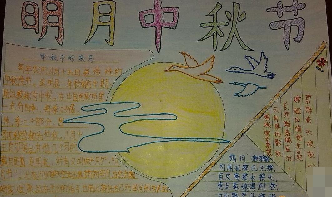 中秋节的手抄报四年级_2018年四年级中秋节手抄报(2)