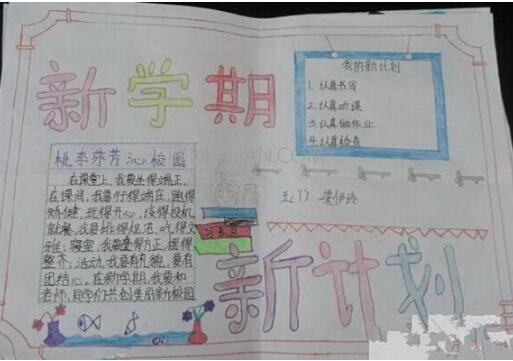 2018秋季创意开学手抄报内容三年级图片