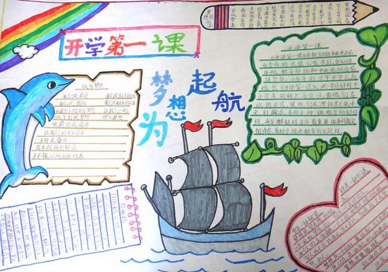 四年级开学手抄报图片大全_深圳智康1对1