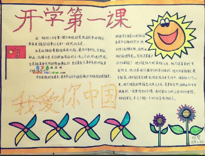 小编特整理了如下小学生开学手抄报图片大全,内含一年级至六年级手