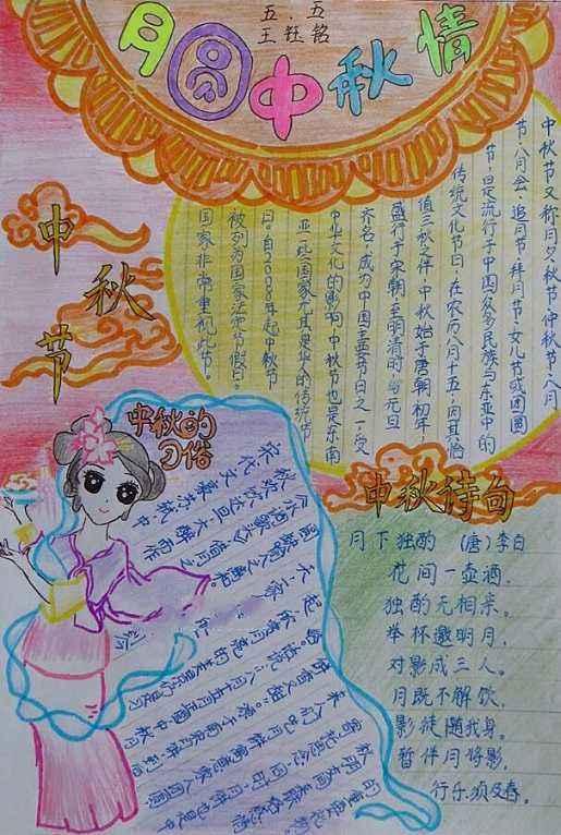 2018年五年级中秋节手抄报(2)