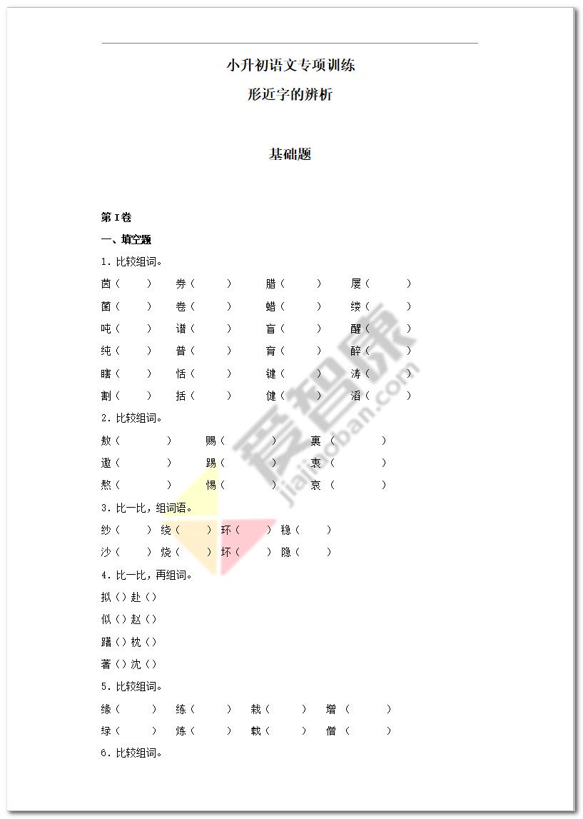 【精品】小学升初中语文知识专项训练(基础知识一)-6.