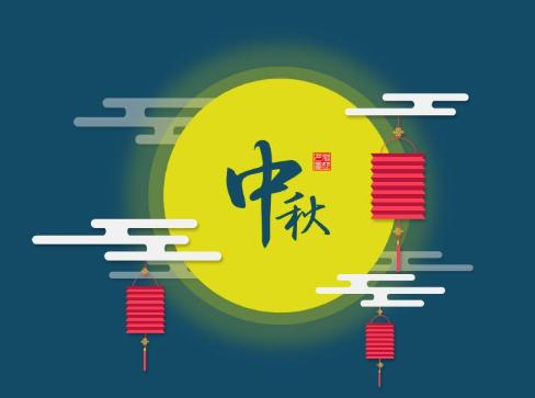 2018年三年级中秋节手抄报内容